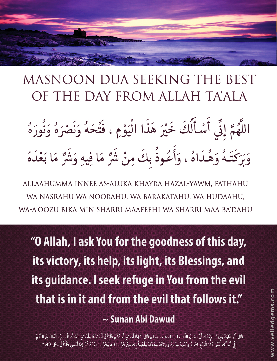 islaah.co.za.Dua.Seeking.Best.of.Day.from.Allah